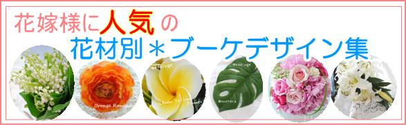 人気の花材別デザイン特集