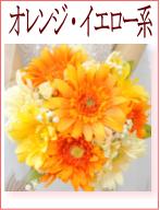オレンジ&イエロー系ブーケ特集