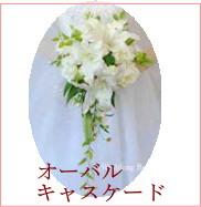 造花のオーバル・キャスケードブーケ
