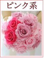 ピンク系特集