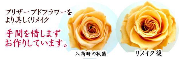 プリザーブドフラワーを開花方法・リメイク