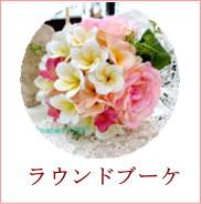 造花のラウンドブーケ