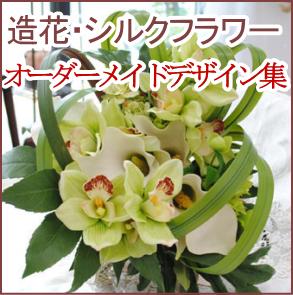 造花のブーケデザイン集