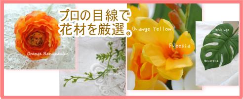 造花の花材厳選