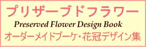 プリザーブドフラワー*オーダーメイドブーケ・花冠のデザイン一覧
