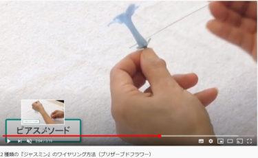 『ジャスミン』2種類のワイヤリング方法(プリザーブドフラワー)
